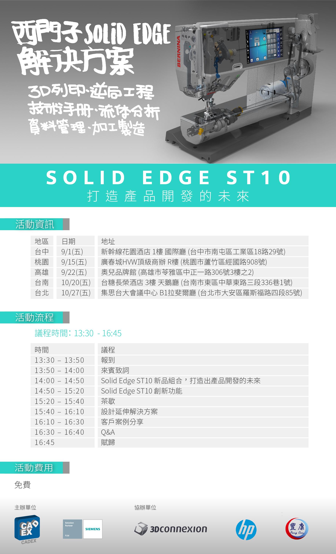 eDM_ST10 new-01