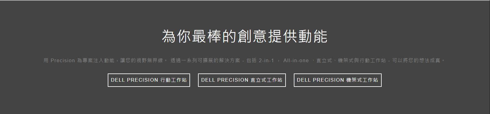 Web_Dell_3