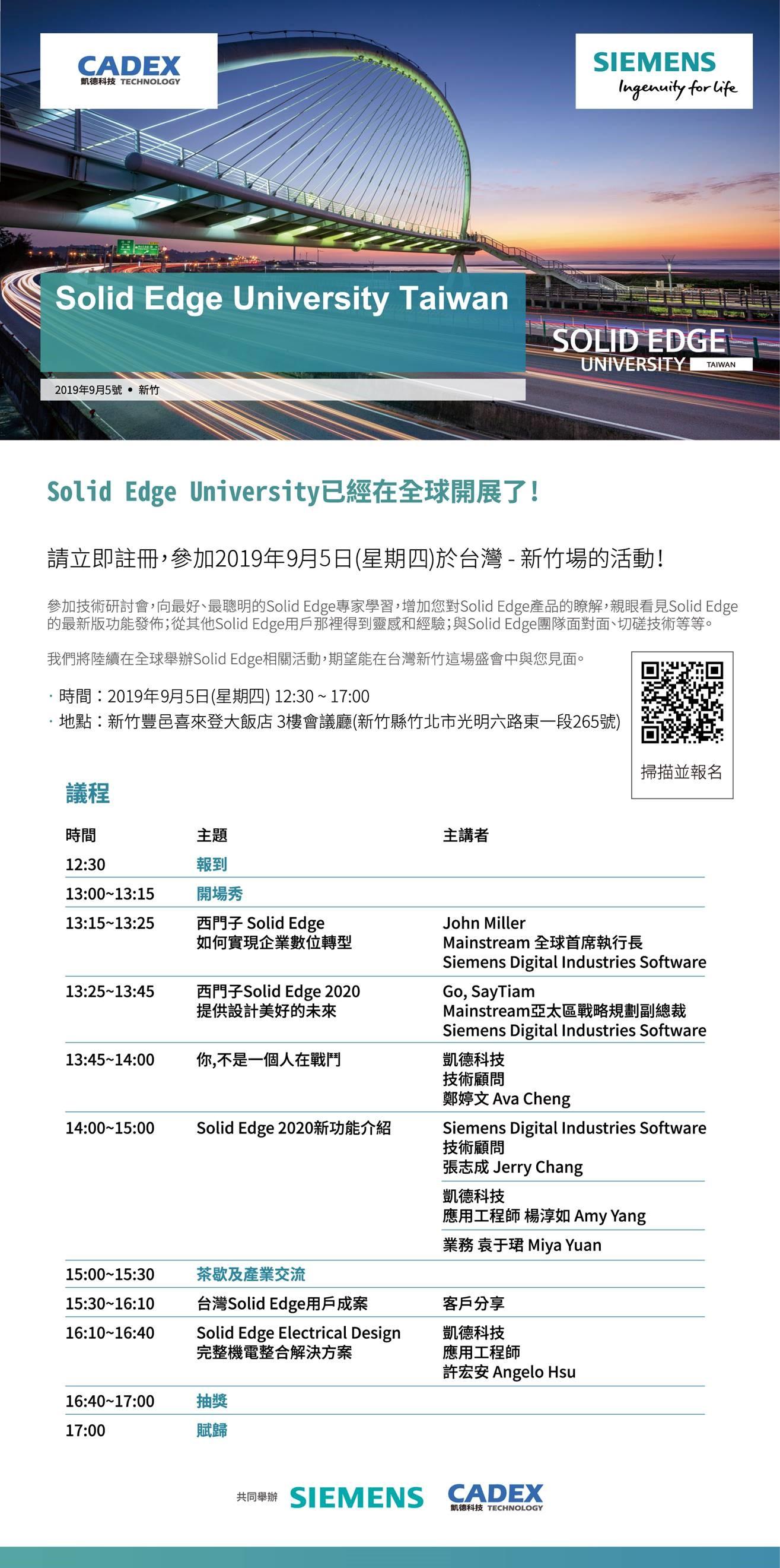 EDM-20190905 Solid Edge University