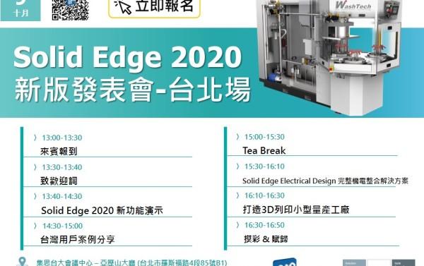 2019_10_09_Solid Edge 2020新增功能發表_台北場(EDM)_v4