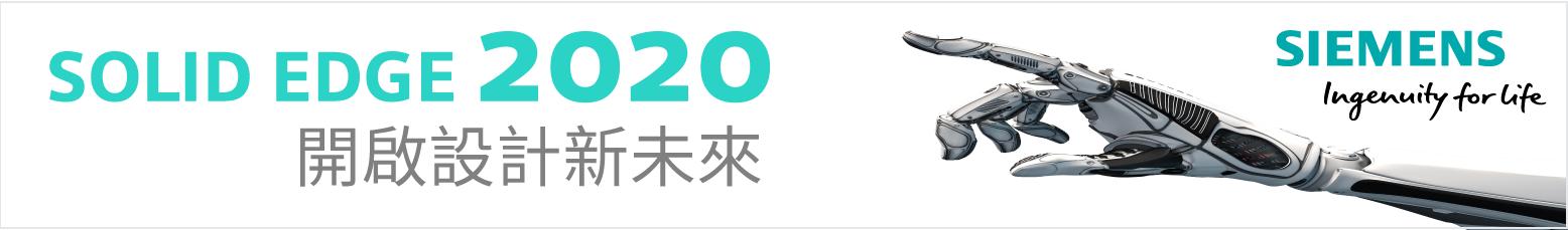 SEU2020簽名檔